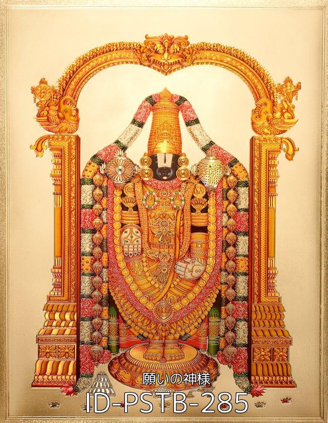 【お得3枚セット】インドのヒンドゥー神様ゴールドポスター〔約40cm×約30cm〕 36 - 〔約40cm×約30cm〕インドのヒンドゥー神様ゴールドポスター - バラジ 願いの神様(ID-PSTB-285)の写真です