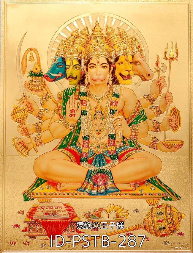 【お得3枚セット】インドのヒンドゥー神様ゴールドポスター〔約40cm×約30cm〕 37 - 〔約40cm×約30cm〕インドのヒンドゥー神様ゴールドポスター - ハヌマーン 猿族の王子様(ID-PSTB-287)の写真です