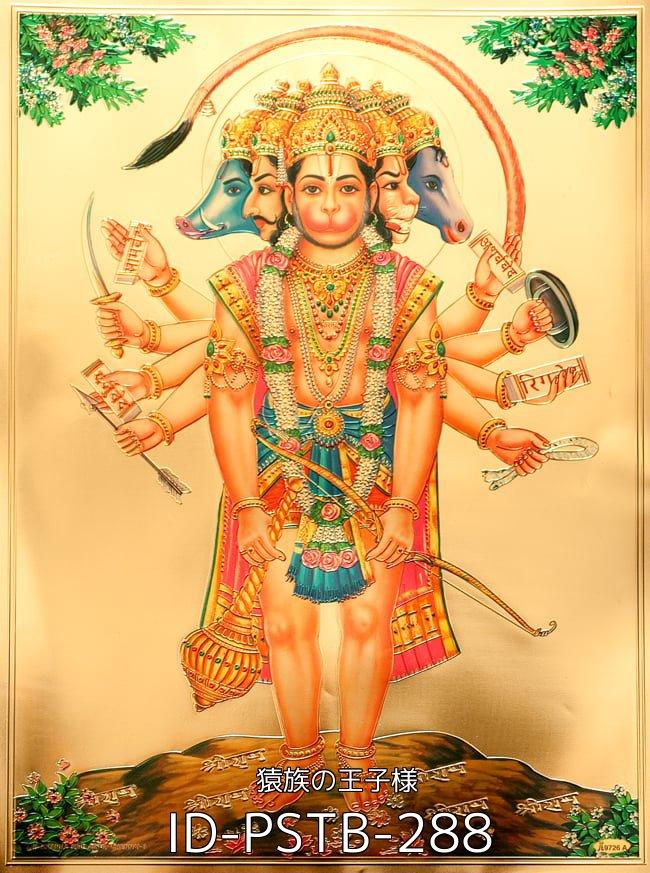 【お得3枚セット】インドのヒンドゥー神様ゴールドポスター〔約40cm×約30cm〕 38 - 〔約40cm×約30cm〕インドのヒンドゥー神様ゴールドポスター - ハヌマーン 猿族の王子様(ID-PSTB-288)の写真です