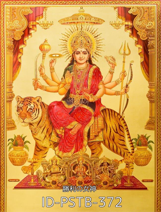 【お得3枚セット】インドのヒンドゥー神様ゴールドポスター〔約40cm×約30cm〕 39 - 〔約40cm×約30cm〕インドのヒンドゥー神様ゴールドポスター - ドゥルガー 勝利の女神(ID-PSTB-372)の写真です