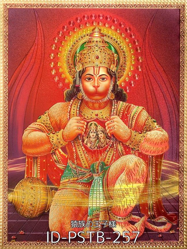 【お得3枚セット】インドのヒンドゥー神様ゴールドポスター〔約40cm×約30cm〕 3 - 〔約40cm×約30cm〕インドのヒンドゥー神様ゴールドポスター - ガネーシャ 学問と商売の神様(ID-PSTB-243)の写真です