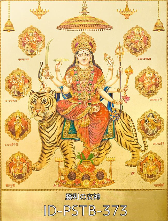 【お得3枚セット】インドのヒンドゥー神様ゴールドポスター〔約40cm×約30cm〕 40 - 〔約40cm×約30cm〕インドのヒンドゥー神様ゴールドポスター - ドゥルガー 勝利の女神(ID-PSTB-373)の写真です