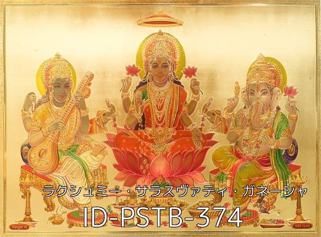 【お得3枚セット】インドのヒンドゥー神様ゴールドポスター〔約40cm×約30cm〕 41 - 〔約40cm×約30cm〕インドのヒンドゥー神様ゴールドポスター - ラクシュミー・サラスヴァティ・ガネーシャ(ID-PSTB-374)の写真です