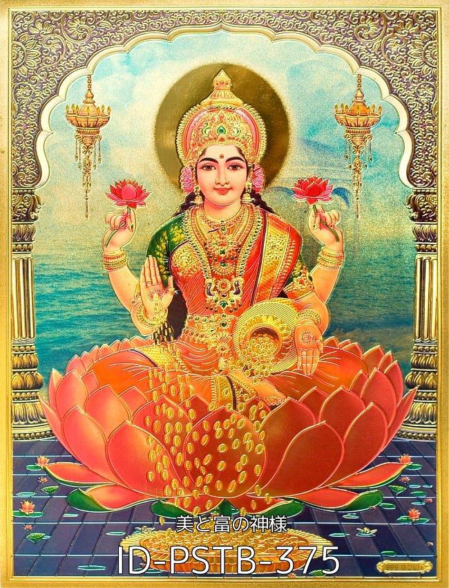 【お得3枚セット】インドのヒンドゥー神様ゴールドポスター〔約40cm×約30cm〕 42 - 〔約40cm×約30cm〕インドのヒンドゥー神様ゴールドポスター - ラクシュミー 美と富の神様(ID-PSTB-375)の写真です
