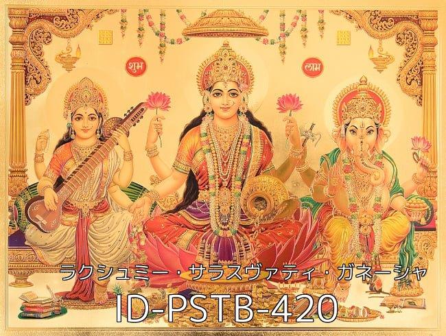 【お得3枚セット】インドのヒンドゥー神様ゴールドポスター〔約40cm×約30cm〕 43 - 〔約40cm×約30cm〕インドのヒンドゥー神様ゴールドポスター - ラクシュミー・サラスヴァティ・ガネーシャ(ID-PSTB-420)の写真です
