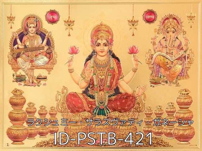 【お得3枚セット】インドのヒンドゥー神様ゴールドポスター〔約40cm×約30cm〕 44 - 〔約40cm×約30cm〕インドのヒンドゥー神様ゴールドポスター - ラクシュミー・サラスヴァティ・ガネーシャ(ID-PSTB-421)の写真です
