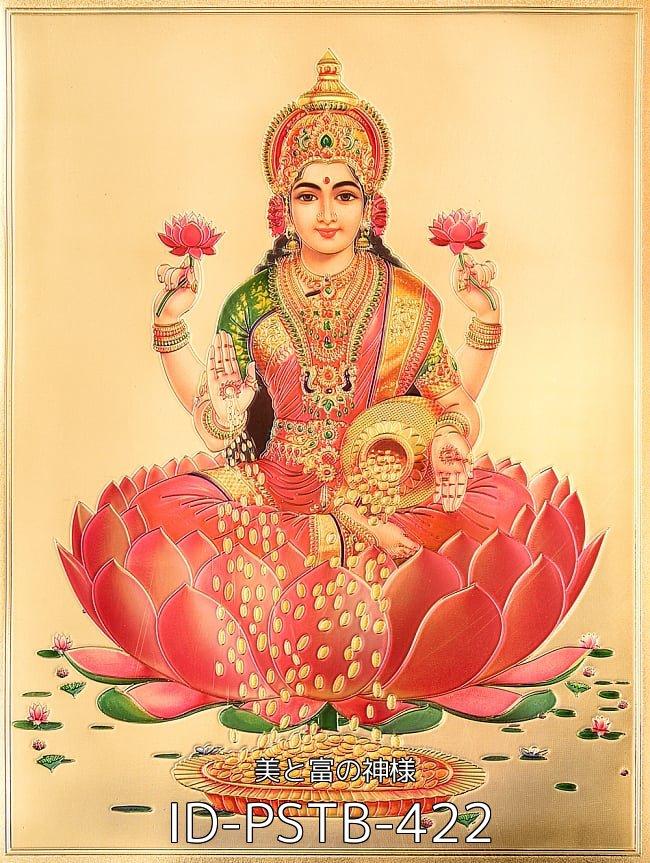 【お得3枚セット】インドのヒンドゥー神様ゴールドポスター〔約40cm×約30cm〕 45 - 〔約40cm×約30cm〕インドのヒンドゥー神様ゴールドポスター - ラクシュミー 美と富の神様(ID-PSTB-422)の写真です