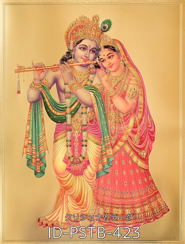 【お得3枚セット】インドのヒンドゥー神様ゴールドポスター〔約40cm×約30cm〕 46 - 〔約40cm×約30cm〕インドのヒンドゥー神様ゴールドポスター - クリシュナとラーダ(ID-PSTB-423)の写真です