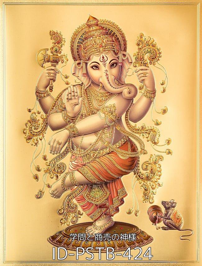 【お得3枚セット】インドのヒンドゥー神様ゴールドポスター〔約40cm×約30cm〕 47 - 〔約40cm×約30cm〕インドのヒンドゥー神様ゴールドポスター - ガネーシャ 学問と商売の神様(ID-PSTB-424)の写真です