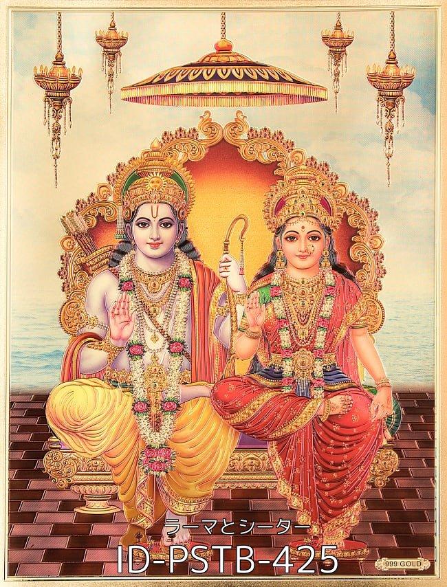 【お得3枚セット】インドのヒンドゥー神様ゴールドポスター〔約40cm×約30cm〕 48 - 〔約40cm×約30cm〕インドのヒンドゥー神様ゴールドポスター - ラーマとシーター(ID-PSTB-425)の写真です