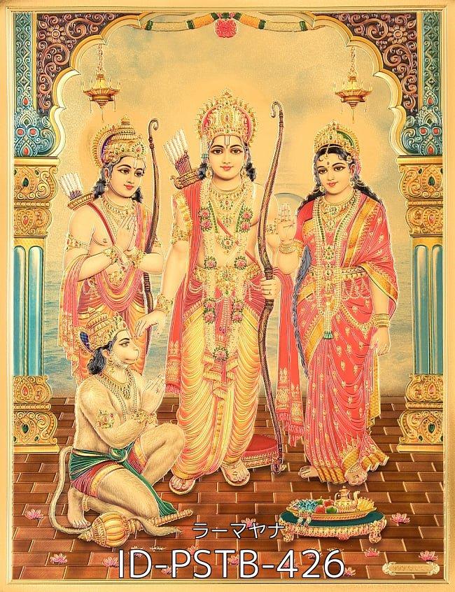 【お得3枚セット】インドのヒンドゥー神様ゴールドポスター〔約40cm×約30cm〕 49 - 〔約40cm×約30cm〕インドのヒンドゥー神様ゴールドポスター - ラーマヤナ(ID-PSTB-426)の写真です