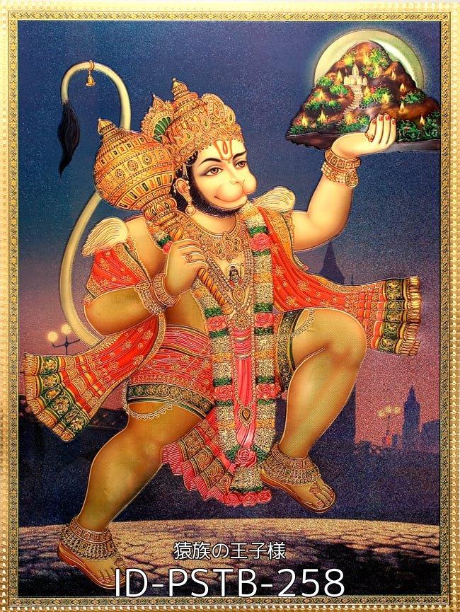 【お得3枚セット】インドのヒンドゥー神様ゴールドポスター〔約40cm×約30cm〕 4 - 〔約40cm×約30cm〕インドのヒンドゥー神様ゴールドポスター - ガネーシャ 学問と商売の神様(ID-PSTB-244)の写真です