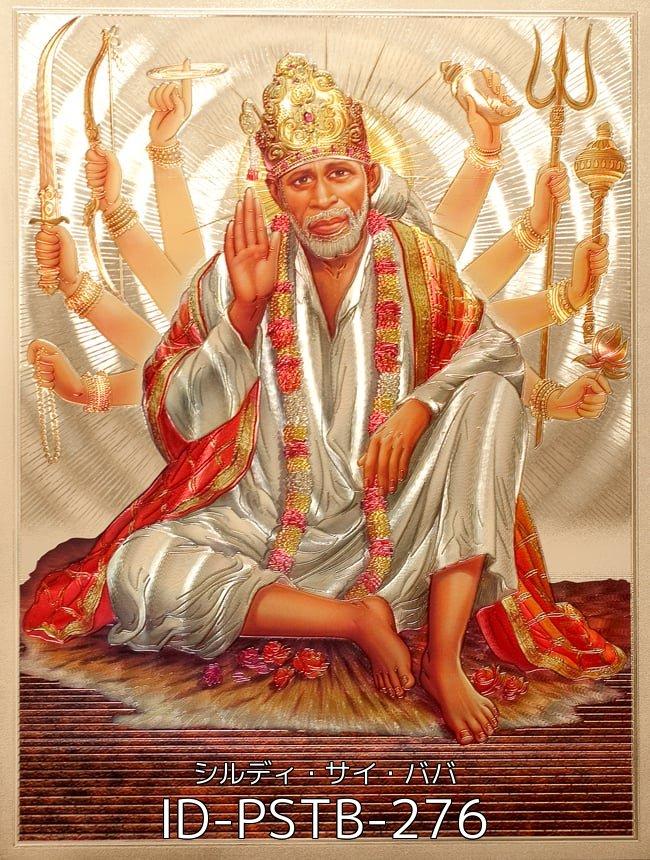【お得3枚セット】インドのヒンドゥー神様ゴールドポスター〔約40cm×約30cm〕 5 - 〔約40cm×約30cm〕インドのヒンドゥー神様ゴールドポスター - ガネーシャ 学問と商売の神様(ID-PSTB-246)の写真です