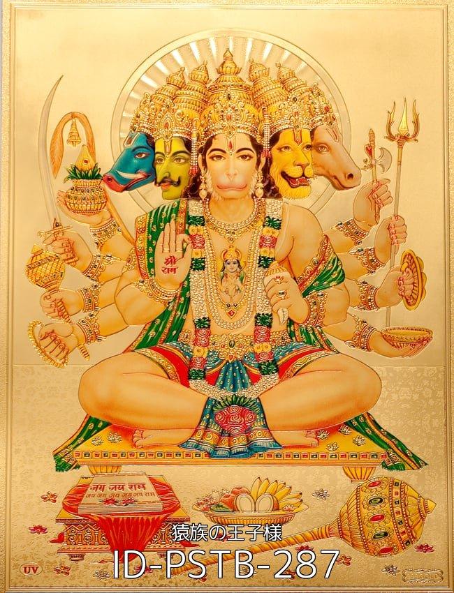 【お得3枚セット】インドのヒンドゥー神様ゴールドポスター〔約40cm×約30cm〕 6 - 〔約40cm×約30cm〕インドのヒンドゥー神様ゴールドポスター - ガネーシャ 学問と商売の神様(ID-PSTB-248)の写真です