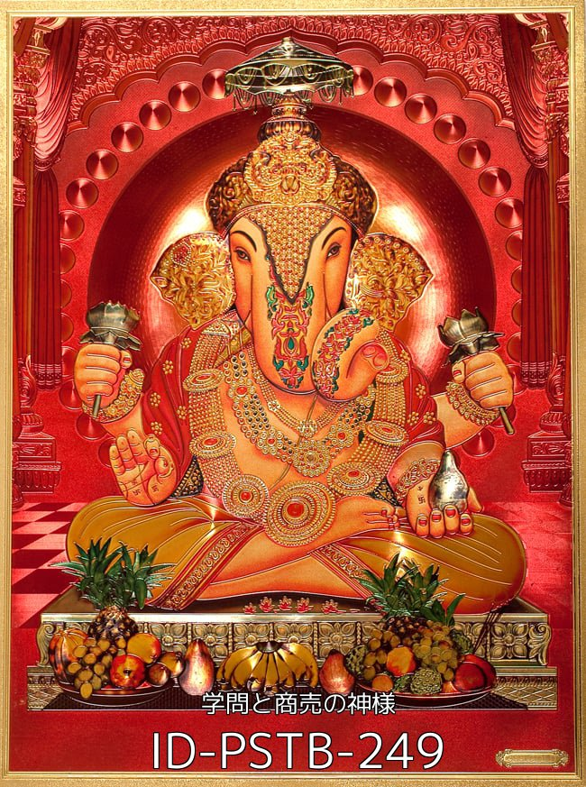 【お得3枚セット】インドのヒンドゥー神様ゴールドポスター〔約40cm×約30cm〕 7 - 〔約40cm×約30cm〕インドのヒンドゥー神様ゴールドポスター - ガネーシャ 学問と商売の神様(ID-PSTB-249)の写真です