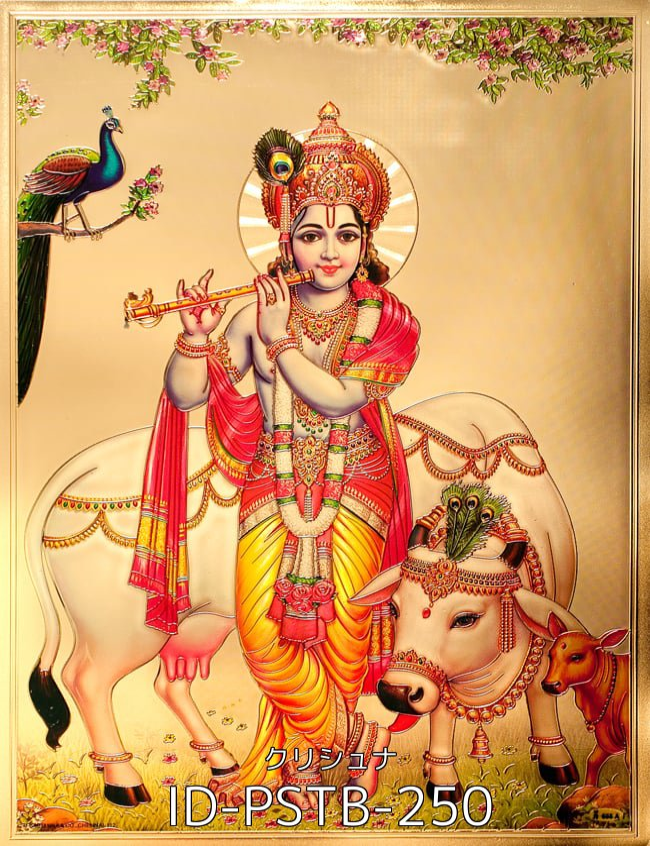 【お得3枚セット】インドのヒンドゥー神様ゴールドポスター〔約40cm×約30cm〕 8 - 〔約40cm×約30cm〕インドのヒンドゥー神様ゴールドポスター - クリシュナ(ID-PSTB-250)の写真です