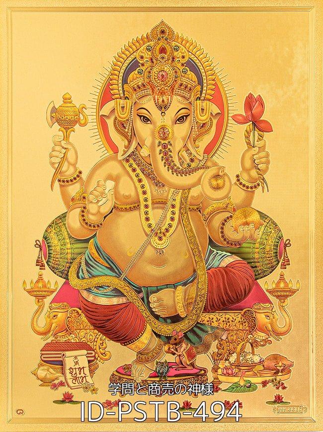 【お得3枚セット】インドのヒンドゥー神様ゴールドポスター〔約40cm×約30cm〕 9 - 〔約40cm×約30cm〕インドのヒンドゥー神様ゴールドポスター - クリシュナとラーダ(ID-PSTB-251)の写真です