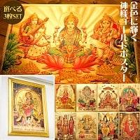 【お得3枚セット】インドのヒンドゥー神様ゴールドポスター〔約40cm×約30cm〕
