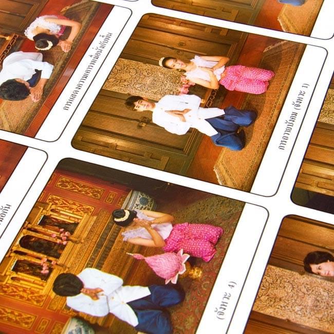 礼儀を教えるポスター - タイの教育ポスター 2 -