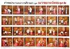 礼儀を教えるポスター - タイの教育ポスター