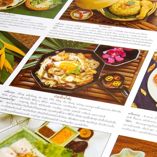 美味しそうなタイ料理 - タイの教育ポスターの写真2 -