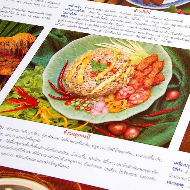 美味しそうなタイ料理 - タイの教育ポスター 2 -