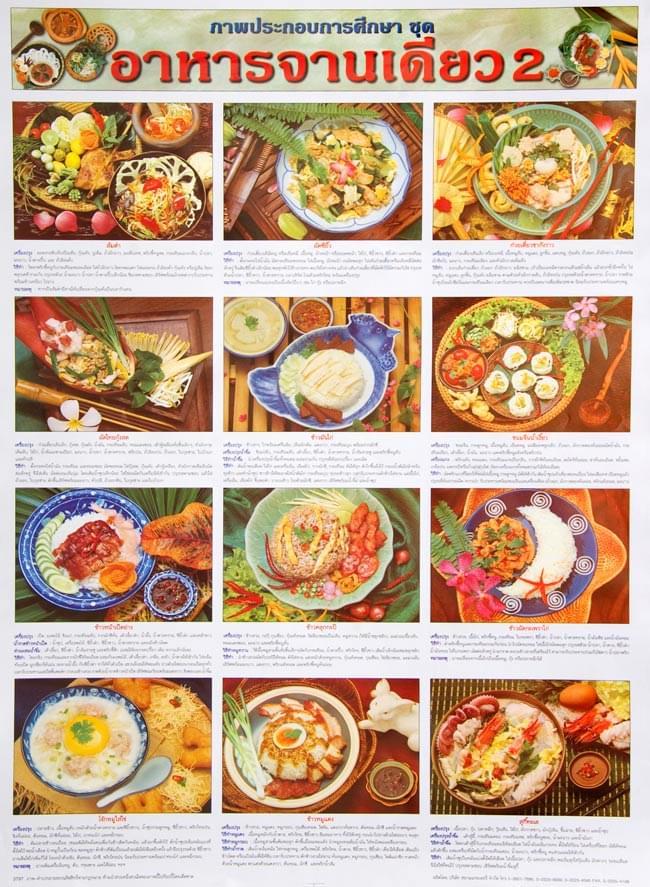 美味しそうなタイ料理 - タイの教育ポスターの写真