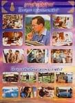 偉大なプミポン国王様 - タイの教育ポスター