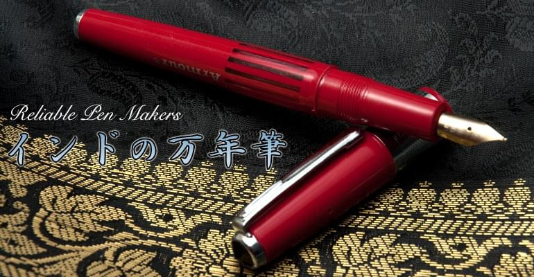 Reliable Pen Makers社製の万年筆