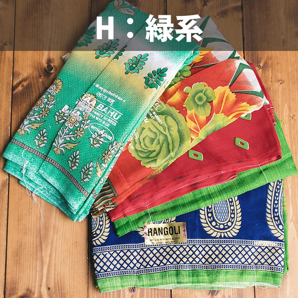 【お得なアソート】レトロボタニカル・伝統柄 カラフルサリー 13 - H:緑系
