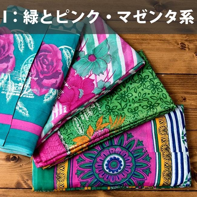 【お得なアソート】レトロボタニカル・伝統柄 カラフルサリー 14 - I:緑とピンク・マゼンタ系