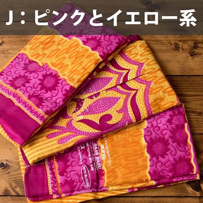 【お得なアソート】レトロボタニカル・伝統柄 カラフルサリー 15 - J:ピンクとイエロー系