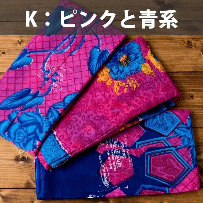 【お得なアソート】レトロボタニカル・伝統柄 カラフルサリー 16 - K:ピンクと青系