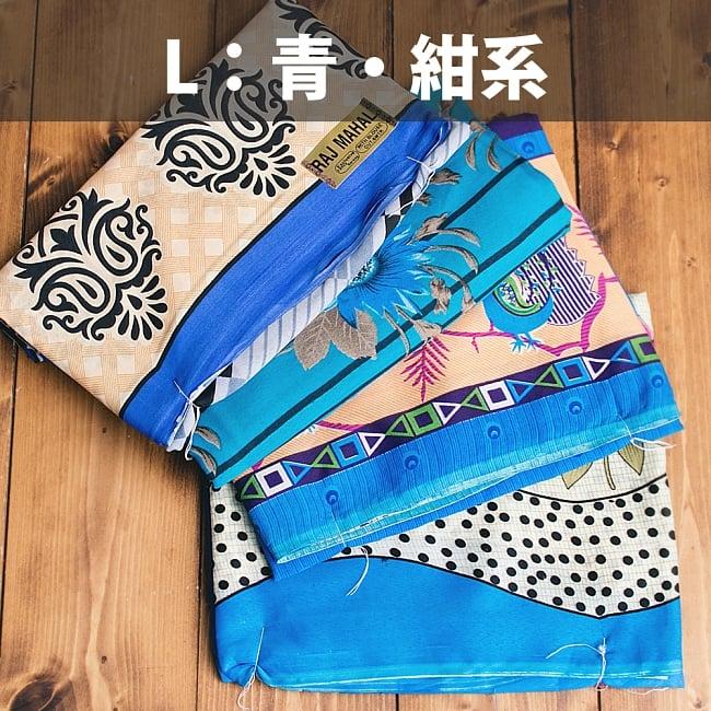 【お得なアソート】レトロボタニカル・伝統柄 カラフルサリー 17 - L:青・紺系