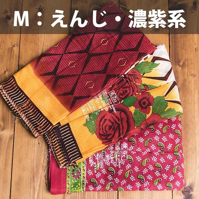 【お得なアソート】レトロボタニカル・伝統柄 カラフルサリー 18 - M:えんじ・濃紫系