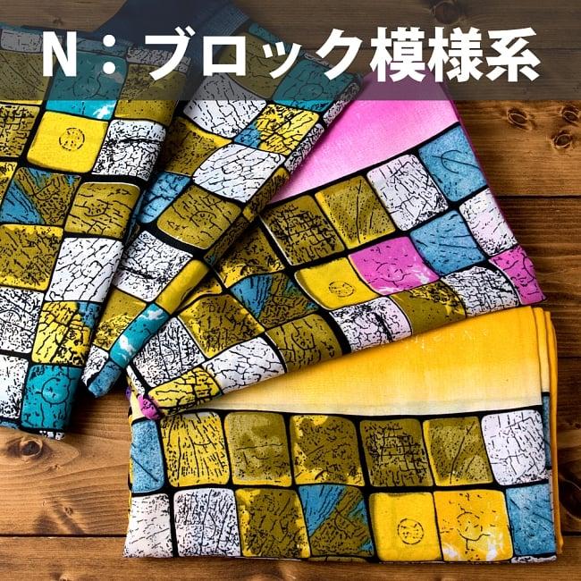 【お得なアソート】レトロボタニカル・伝統柄 カラフルサリー 19 - N:ブロック模様系