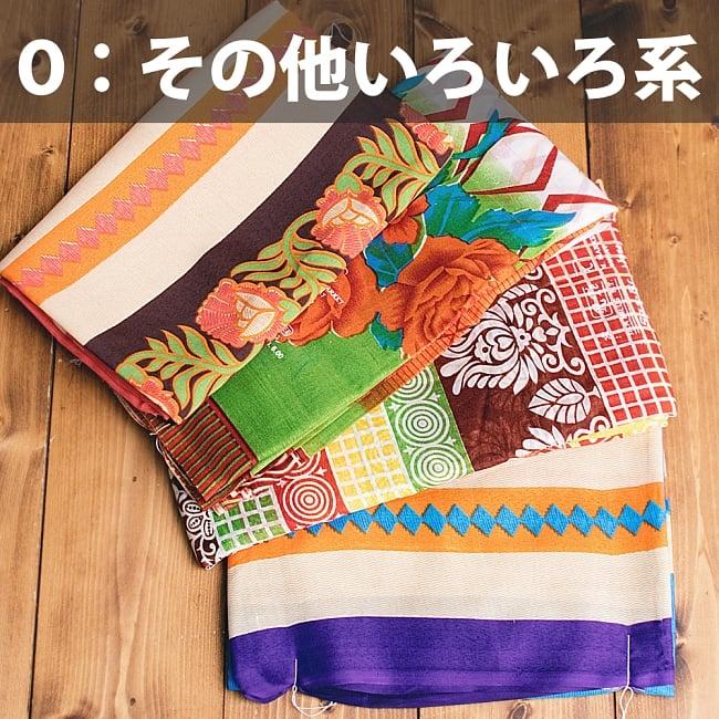 【お得なアソート】レトロボタニカル・伝統柄 カラフルサリー 20 - O:その他系