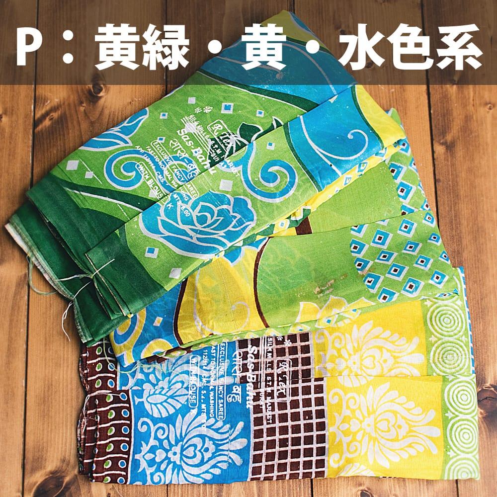 【お得なアソート】レトロボタニカル・伝統柄 カラフルサリー 21 - P:黄緑・黄・水色系