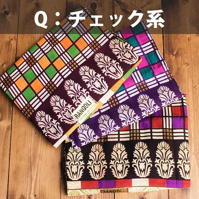 【お得なアソート】レトロボタニカル・伝統柄 カラフルサリー 22 - Q:チェック系