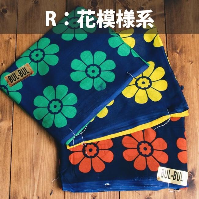 【お得なアソート】レトロボタニカル・伝統柄 カラフルサリー 23 - R:花模様系