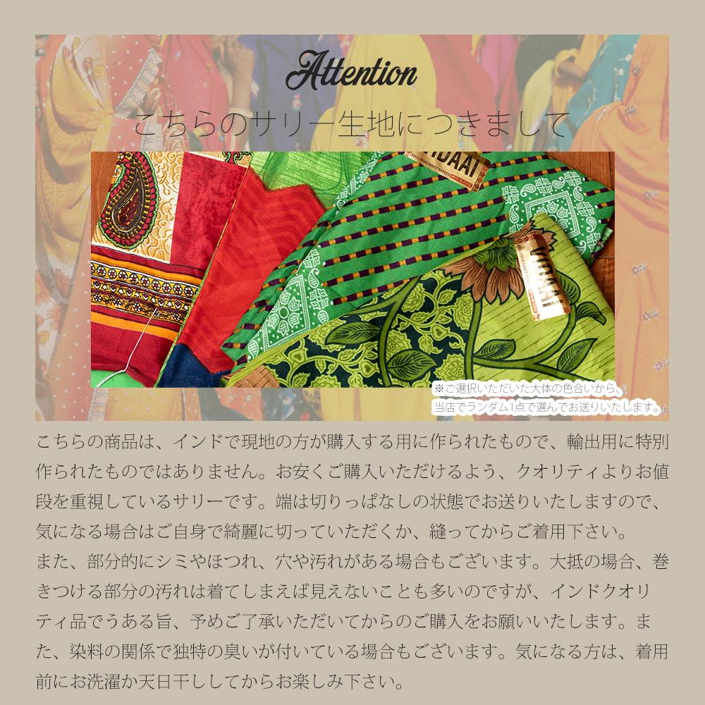 【お得なアソート】レトロボタニカル・伝統柄 カラフルサリー 6 - A:緑と赤系