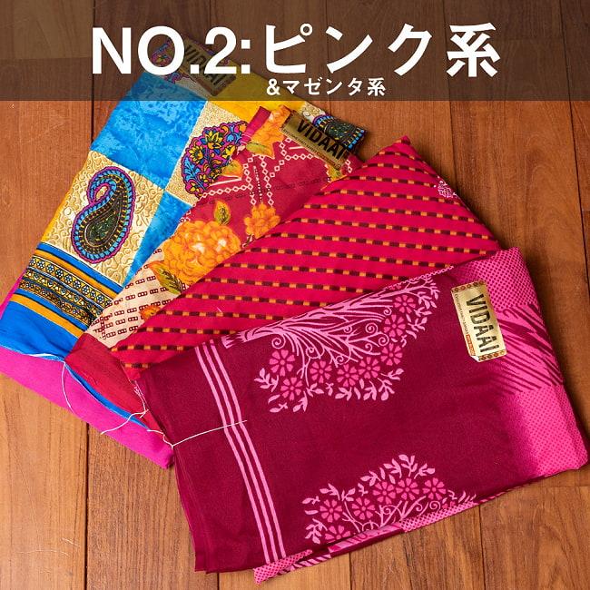 【お得なアソート】レトロボタニカル・伝統柄 カラフルサリー 8 - C:黄色・オレンジ系