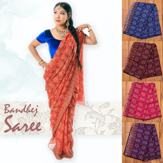 【8色展開】インド伝統模様バンディニプリントのインドサリーの写真