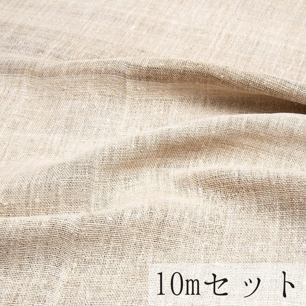 【10個セット】【1m切り売り】ワイルドヘンプの手織り布地 - 幅77cm前後の写真