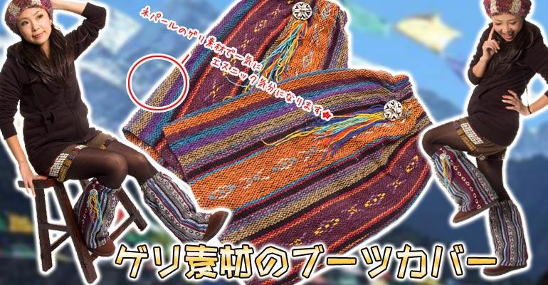 ネパールゲリ素材のブーツカバー