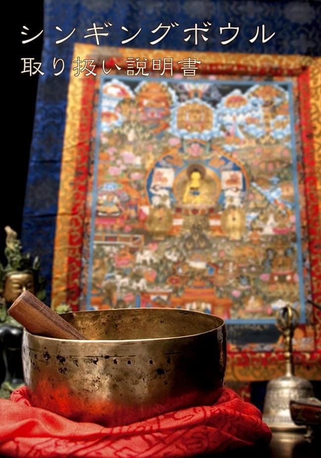 【一点物】手彫り文様入りチベタンシンギングボウル【音階:A#】 1026g(スティック付属)の写真7 - こちらの、シンギングボウル説明書が付属いたしますので、初めての方もご安心ください。