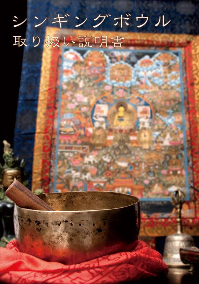 【一点物】チベタンシンギングボウル【音階:C#】663g(スティック付属)の写真7 - こちらの、シンギングボウル説明書が付属いたしますので、初めての方もご安心ください。