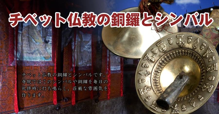 チベット仏教の銅鑼とシンバル