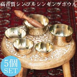 【お得5個セット】高音質シンプルシンギングボウル