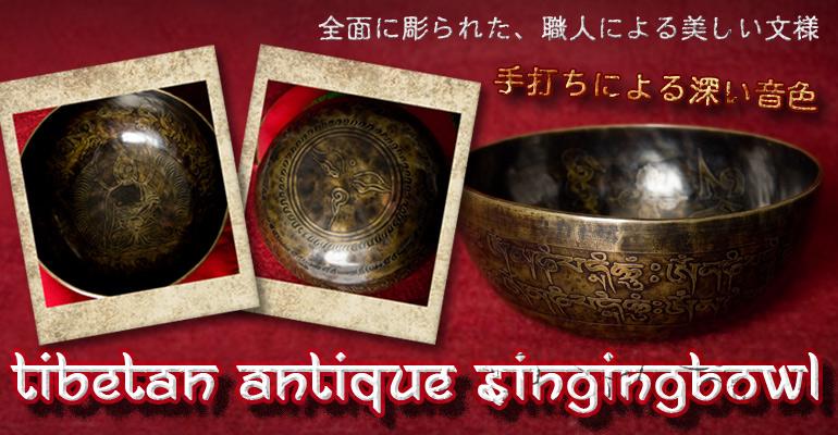 チベタンアンティックシンギングボウル